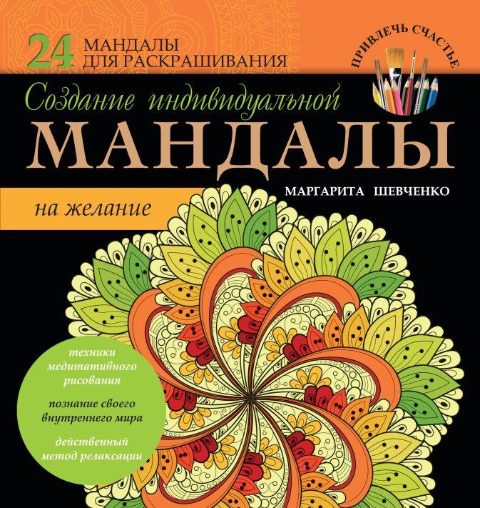 Шевченко М. - Создание индивидуальной мандалы на желание обложка книги