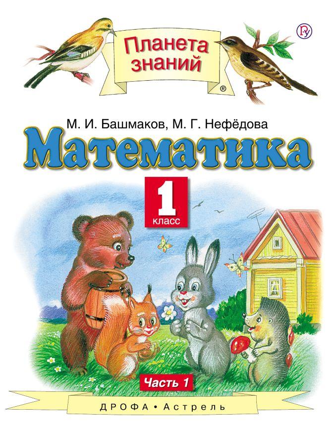 Башмаков М.И., Нефёдова М.Г. - Математика. 1 класс. Учебник в 2-х частях. Ч. 1 обложка книги