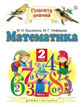 Башмаков М.И., Нефедова М.Г. - Математика. 2 класс. Учебник В 2-х частях. Ч. 1 обложка книги