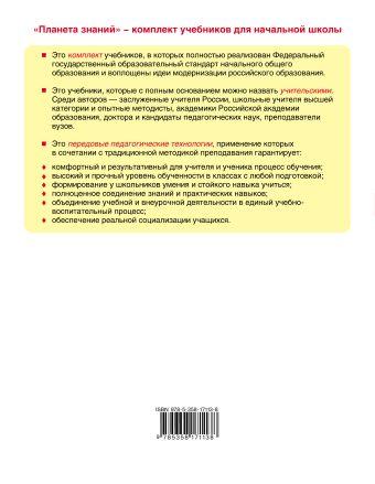 Математика. 2 класс. Учебник. В 2-х частях. Ч. 2 Башмаков М.И., Нефедова, М. Г..