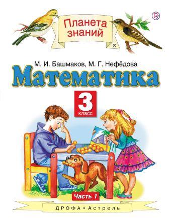 Математика. 3 класс. Учебник в 2-х частях. Часть 1 Башмаков М.И., Циновская М.Г.