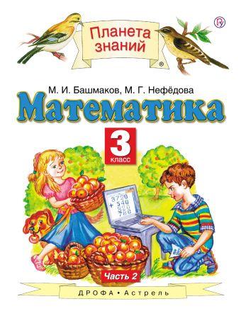 Математика. 3 класс. Учебник в 2-х частях. Ч. 2 Башмаков М.И., Циновская М.Г.