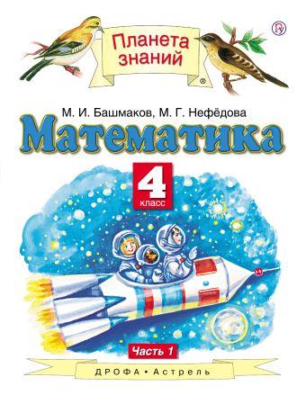 Математика. 4 класс. Учебник в 2-х частях. Ч.1 Башмаков М.И., Циновская М.Г.