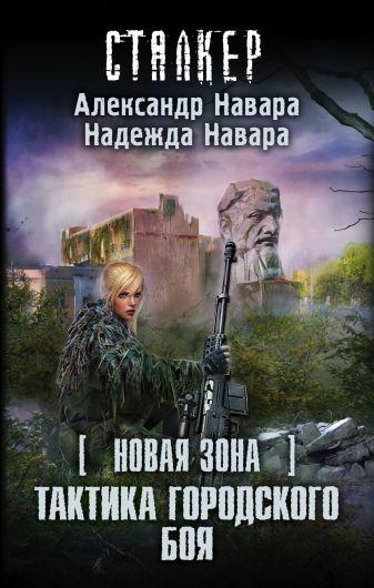 Александр Навара, Надежда Навара - Новая Зона. Тактика городского боя обложка книги