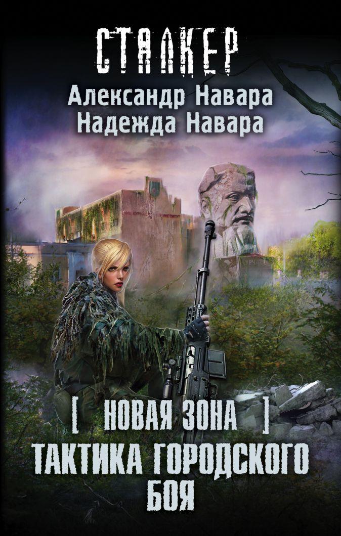Новая Зона. Тактика городского боя Александр Навара, Надежда Навара