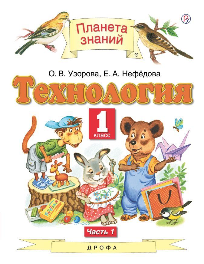 Узорова О.В., Нефедова Е.А. - Технология. 1 класс. Учебник в 2-х частях. Ч. 1 обложка книги
