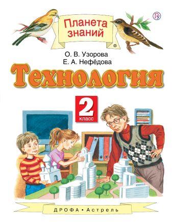Узорова О.В., Нефедова Е.А. - Технология. 2 класс. Учебник. обложка книги