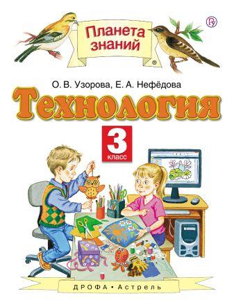 Узорова О.В., Нефедова Е.А. - Технология. 3 класс. Учебник обложка книги