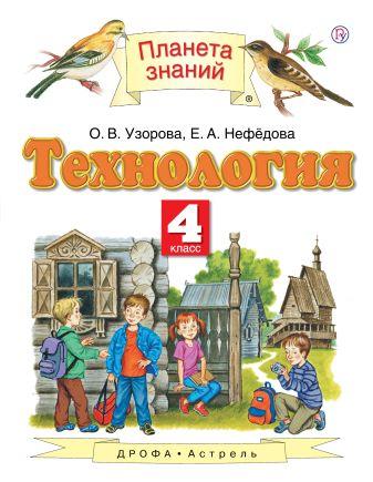 Узорова О.В., Нефедова Е.А. - Технология. 4 класс. Учебник обложка книги