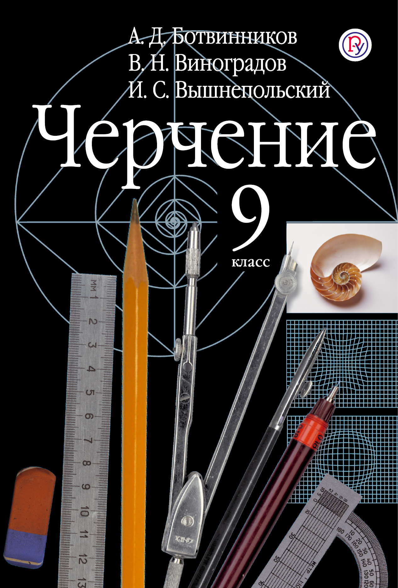 Ботвинников А.Д., Виноградов В.Н., Вышнепольский И.С. Черчение. 9 класс. Учебник.