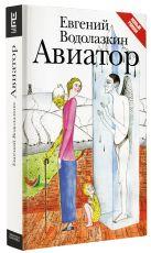 Водолазкин Е.Г. - Авиатор' обложка книги