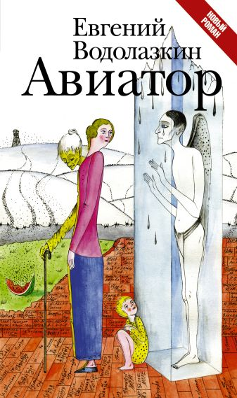 Евгений Водолазкин - Авиатор обложка книги