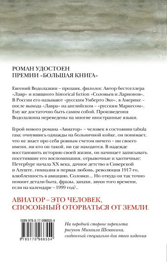 Авиатор Евгений Водолазкин