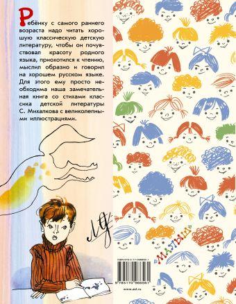 Стихи малышам С. Михалков