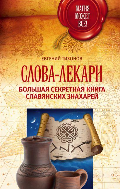 Слова-лекари. Большая секретная книга славянских знахарей - фото 1