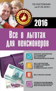 Все о льготах для пенсионеров (по состоянию на 01.05.2016 г.)
