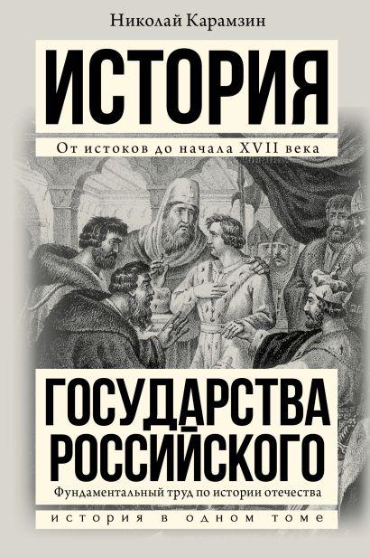 Полная история государства Российского в одном томе - фото 1