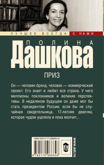 Приз Дашкова П.В.
