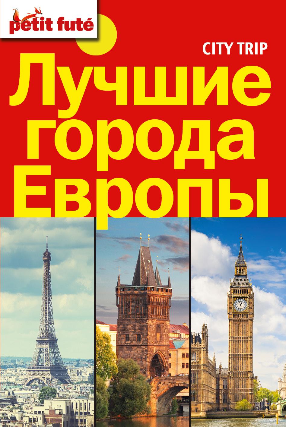 Лучшие города Европы. City trip. city trip лучшие города европы лондон париж прага комплект из 3 книг