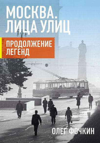 Москва. Лица улиц. Продолжение легенд - фото 1