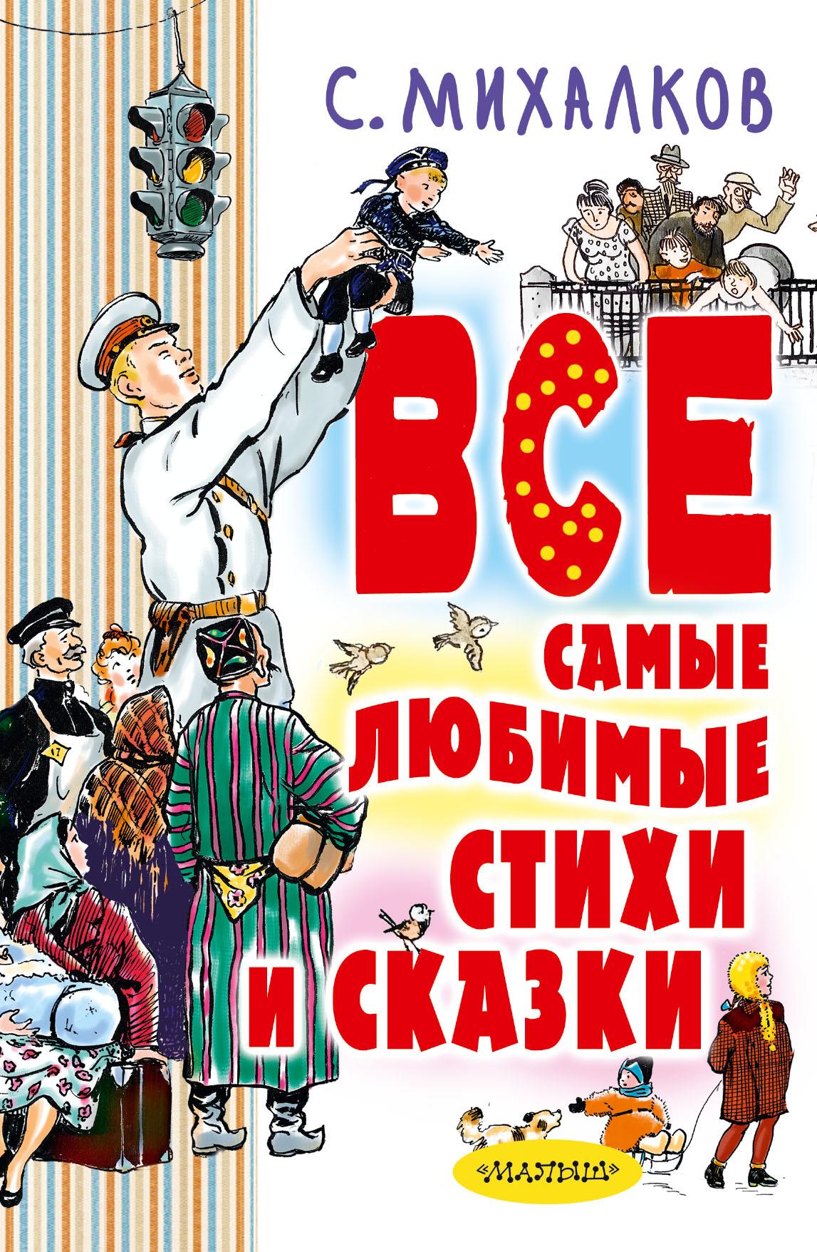Купить со скидкой С. Михалков. Все самые любимые стихи и сказки