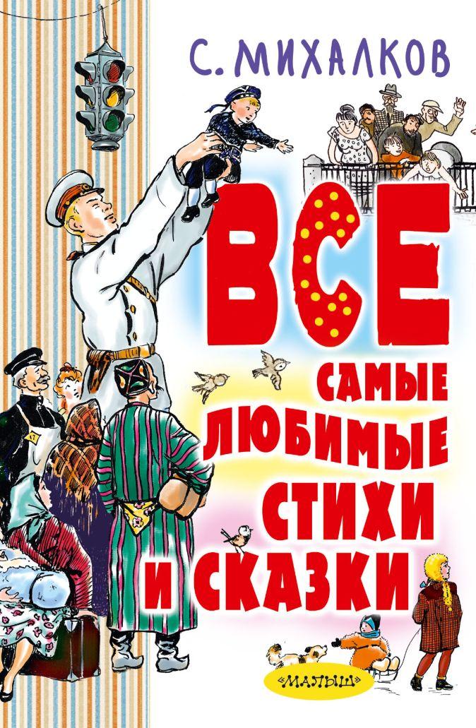 С. Михалков - С. Михалков. Все самые любимые стихи и сказки обложка книги