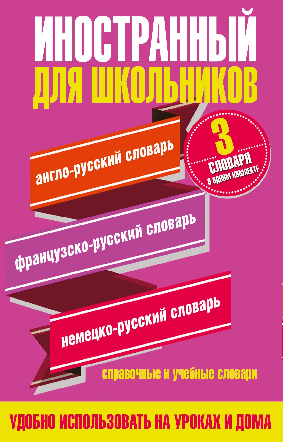 Иностранный для школьников. 3 словаря в одном комплекте русский язык для школьников 4 книги в одном комплекте