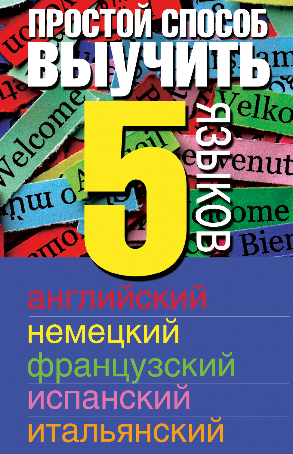 Простой способ выучить 5 языков: английский, немецкий, французский, испанский, итальянский. от book24.ru
