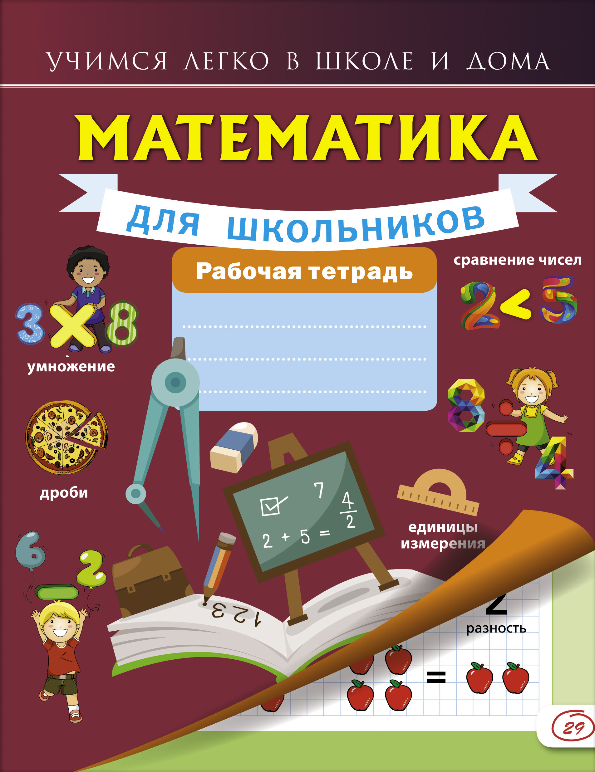 Математика для школьников. Рабочая тетрадь