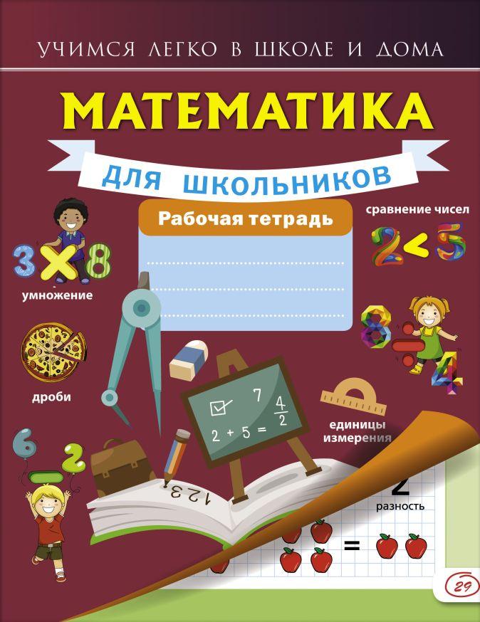 А. Круглова - Математика для школьников. Рабочая тетрадь обложка книги