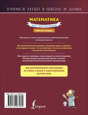 Математика для школьников. Рабочая тетрадь А. Круглова