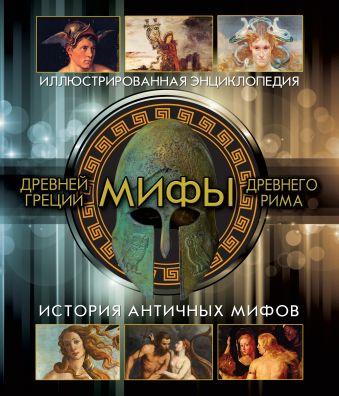 Мифы Древней Греции и Древнего Рима