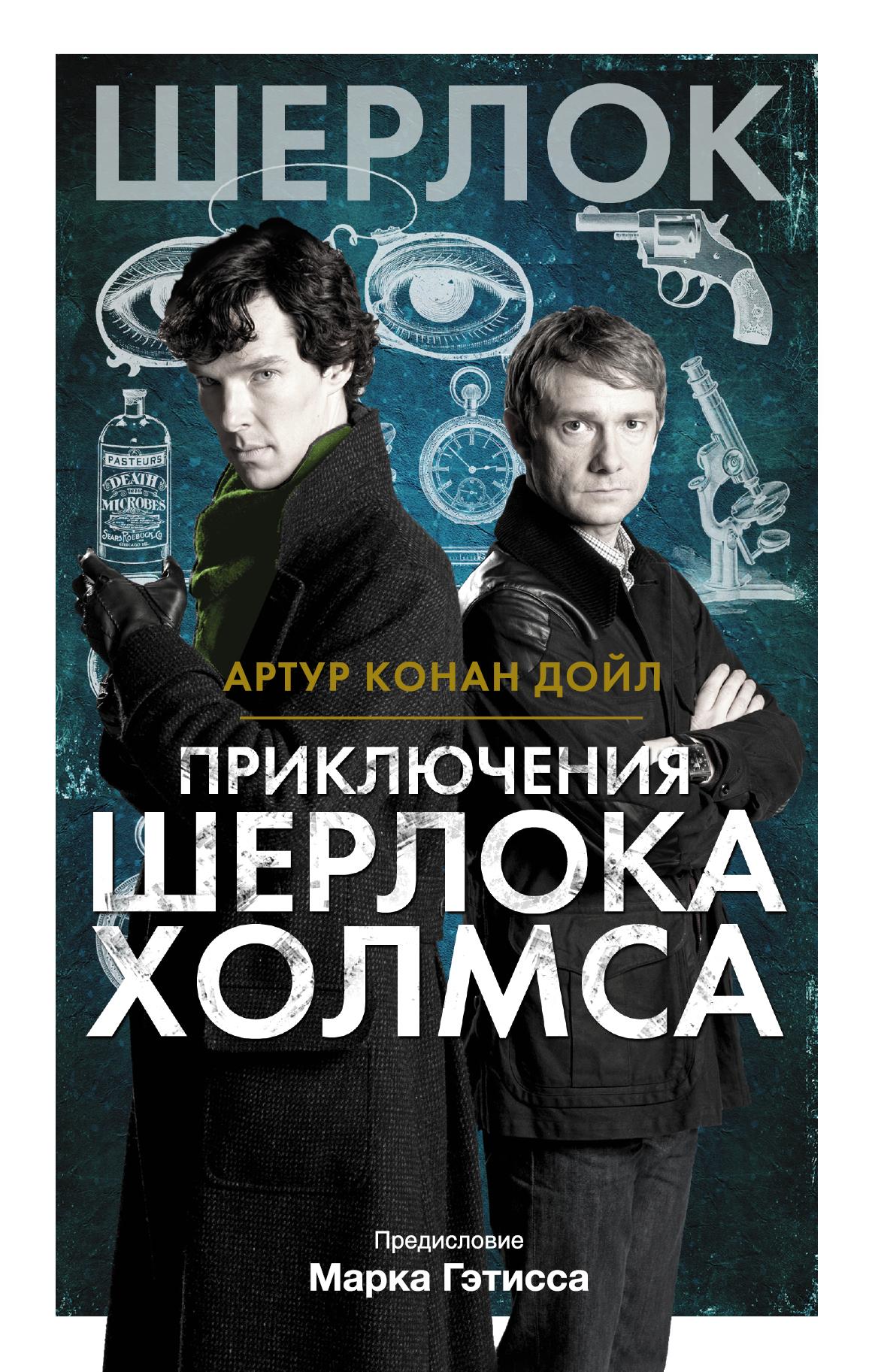 Дойл А.К. Приключения Шерлока Холмса что нужно чтобы увиличить лошадиные силы в стрит рей серах