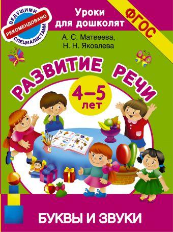 Буквы и звуки. Развитие речи. 4-5 лет Матвеева А.С., Яковлева Н.Н
