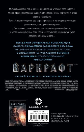 Варкрафт Кристи Голден