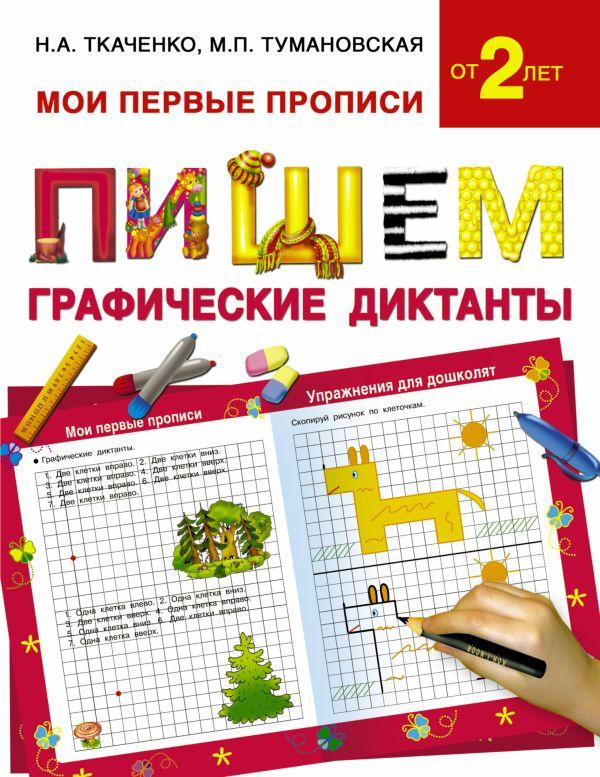 Пишем графические диктанты Ткаченко Н.А., Тумановская М.П.