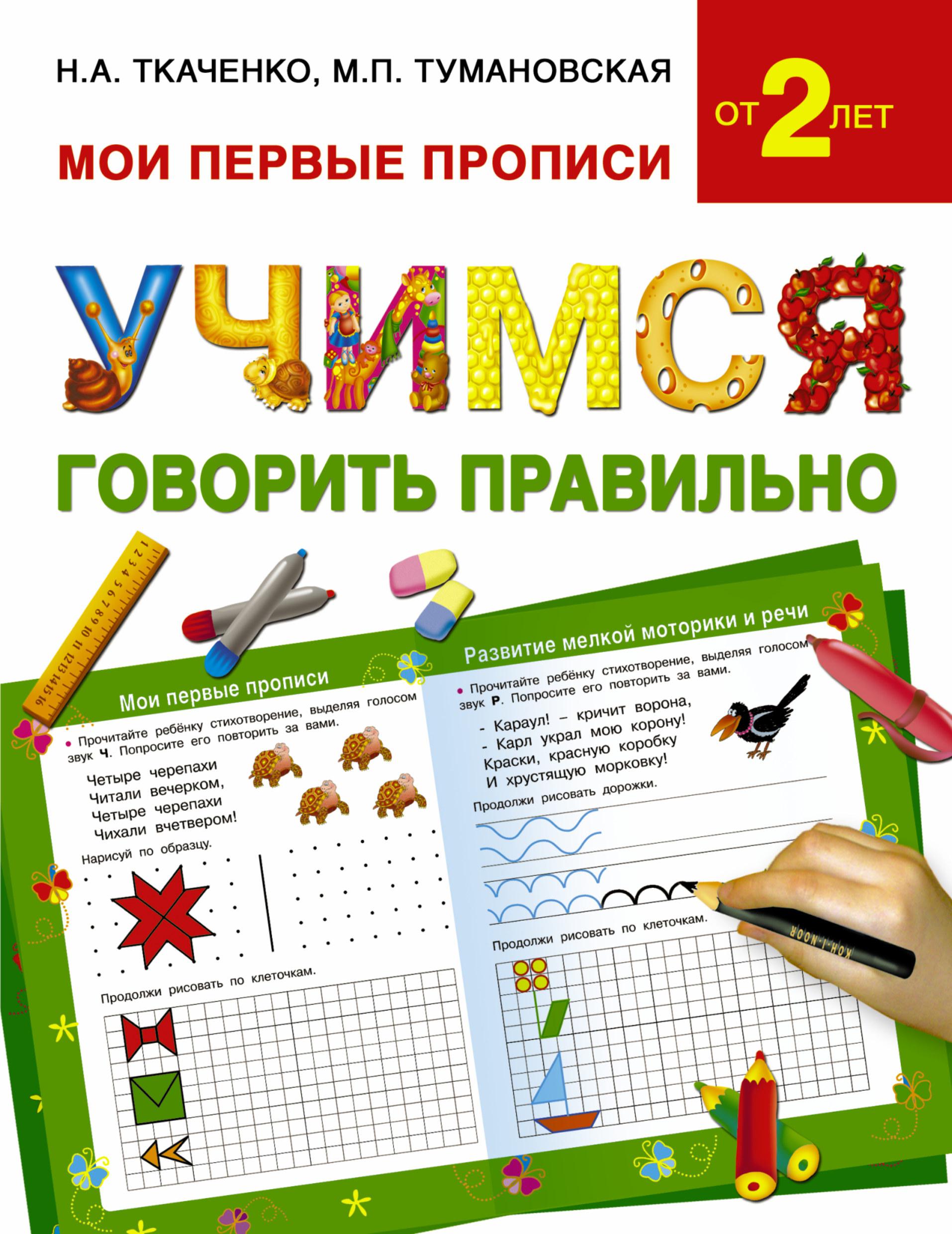 Ткаченко Н.А., Тумановская М.П. Учимся говорить правильно учимся правильно произносить звуки веселая школа