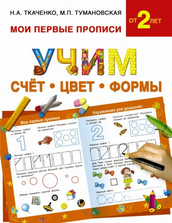 Учим счет, цвет, формы Ткаченко Н.А., Тумановская М.П.