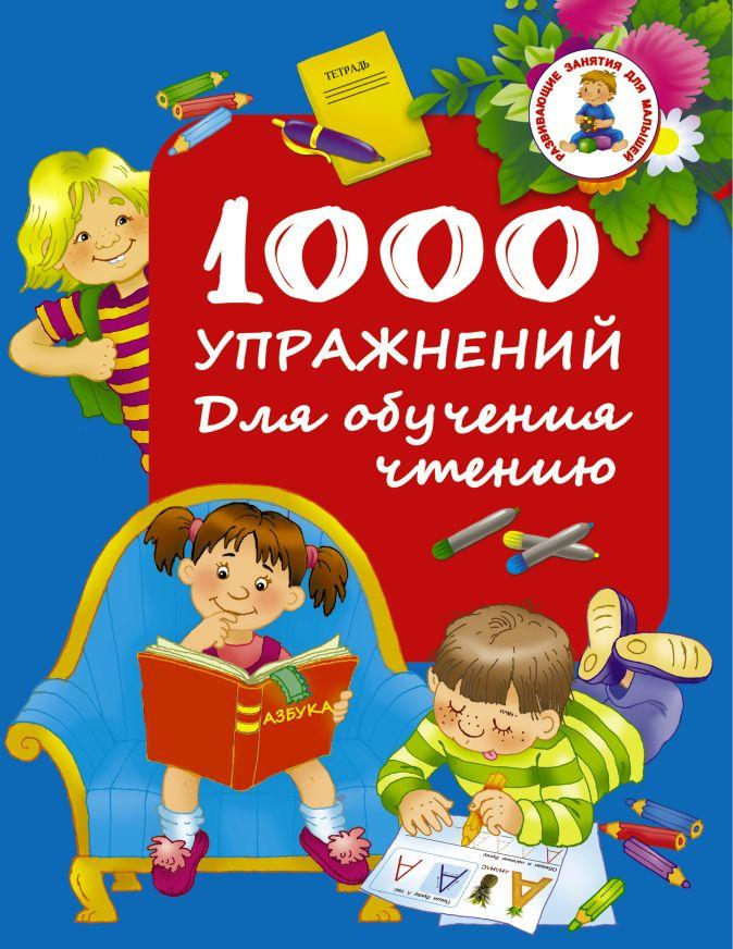 Дмитриева В.Г. - 1000 упражнений. Для обучения чтению обложка книги