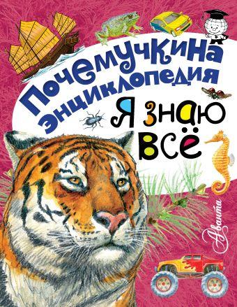 Я знаю всё Смирнов А.В., Альтшулер В.С., Волцит П.М.