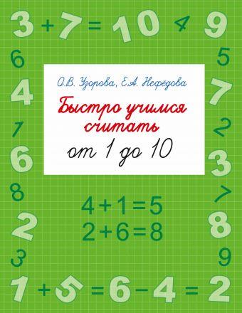 Быстро учимся считать от 1 до 10 Узорова О.В., Нефедова Е.А.