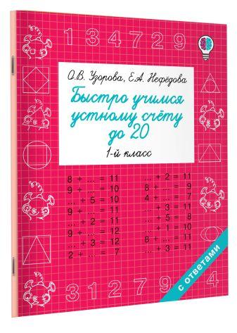Узорова О.В., Нефедова Е.А. - Быстро учимся устному счёту до 20. 1-й класс обложка книги