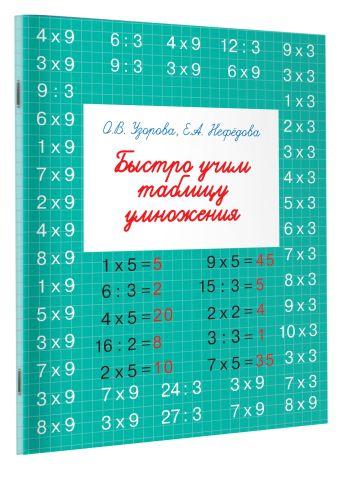 Быстро учим таблицу умножения Узорова О.В., Нефедова Е.А.