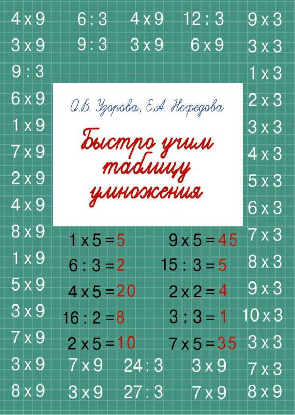 Узорова Ольга Васильевна, Нефедова Елена Алексеевна Быстро учим таблицу умножения математика учим таблицу умножения