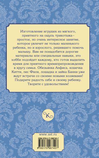 Игрушки из трикотажа своими руками Чернобаева Л.М.