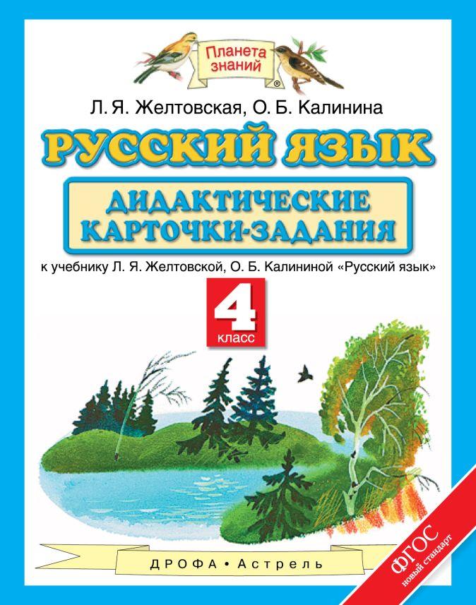 Л.Я. Желтовская, О.Б. Калинина - Русский язык. 4 класс. Дидактические карточки-задания обложка книги