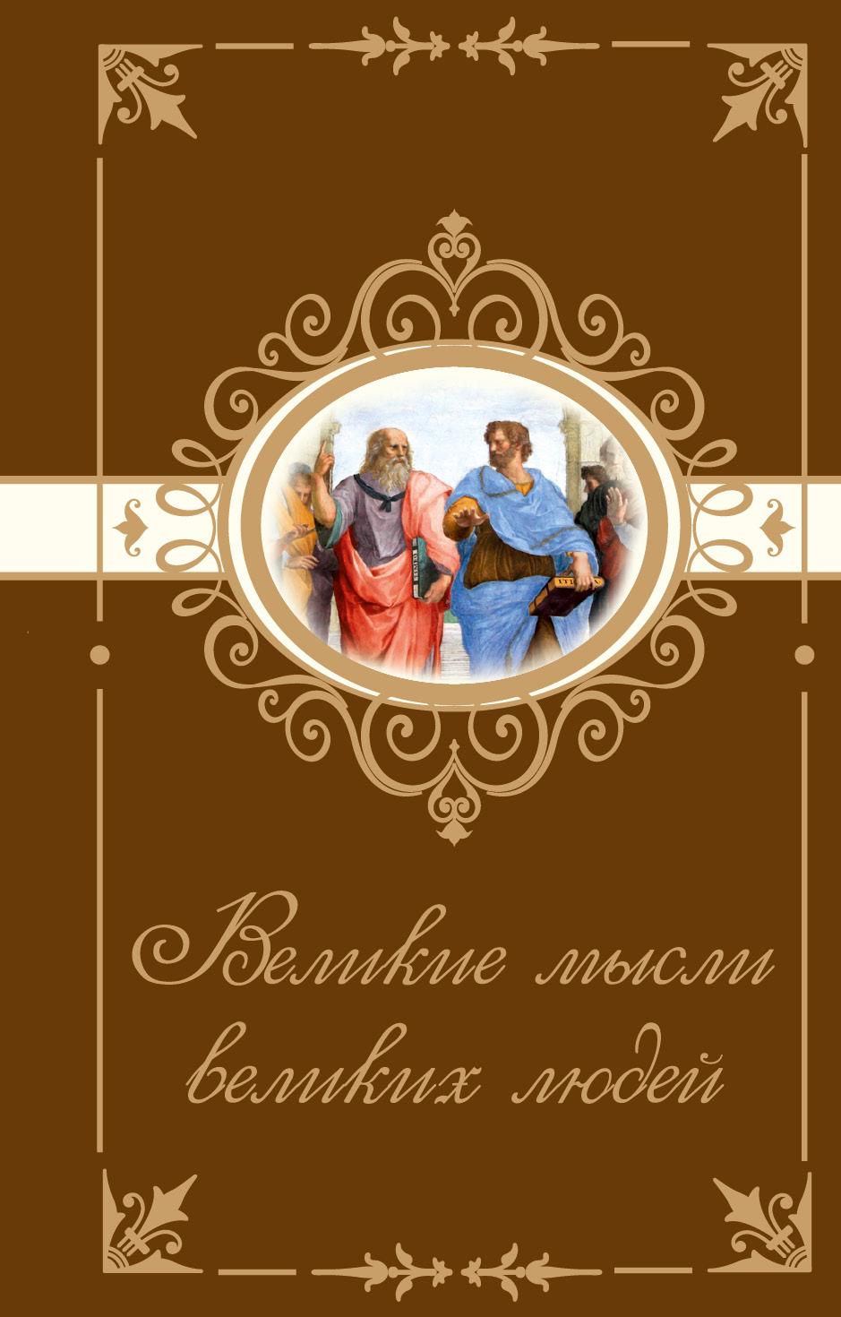 Великие мысли великих людей от book24.ru