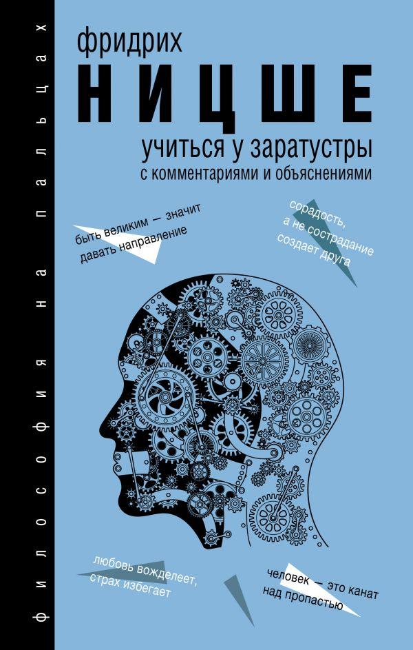 Учиться у Заратустры Ницше Ф., Фрейд З.