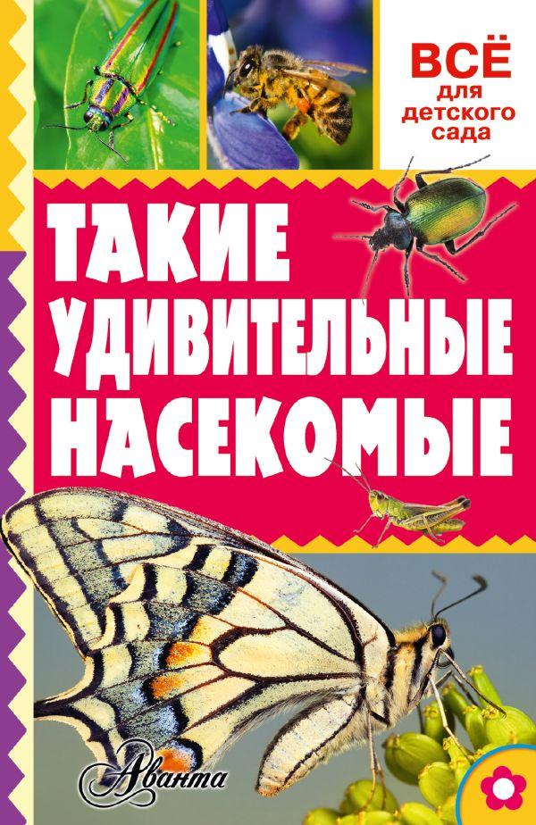 Такие удивительные насекомые .