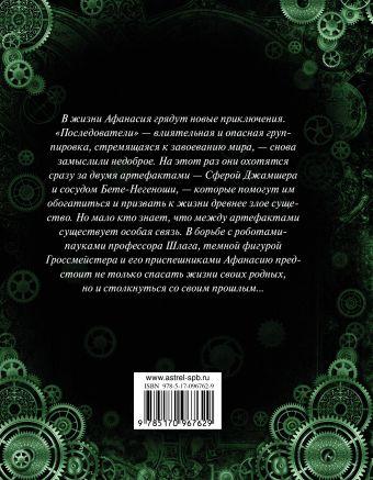 Афанасий Никитин. Повелитель ящериц Евгений Гаглоев